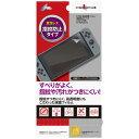 Nintendo Switch用 液晶保護フィルム 指紋防止タイプ サイバーガジェット 《取り寄せ※暫定》