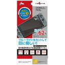 Nintendo Switch用 液晶保護フィルム ブルーライトカットタイプ サイバーガジェット 《取り寄せ※暫定》