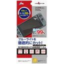 Nintendo Switch用 液晶保護フィルム ブルーライトハイカットタイプ サイバーガジェット 《取り寄せ※暫定》