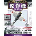 第二次世界大戦 傑作機コレクション 第25号 中島 二式単座戦闘機 キ44 鍾馗(雑誌)[デアゴスティーニ]《発売済・在庫品》