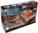 1/35 ドイツ軍 重戦車 Sd.Kfz.182 キングタイガー ヘンシェル砲塔 1945年 2 in 1 限定版 プラモデル[アモ]《02月予約》