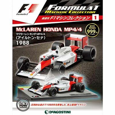 F1マシンコレクション 第1号 マクラーレンホンダMP4/4 アイルトン・セナ 1988[デアゴスティーニ]《取り寄せ※暫定》