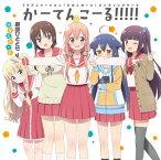 CD 劇団ひととせ / かーてんこーる!!!!! (TVアニメ「ひなこのーと」EDテーマ)[KADOKAWA]《取り寄せ※暫定》