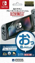 """貼りやすいブルーライトカットフィルム""""ピタ貼り"""" for Nintendo Switch[ホリ]《取り寄せ※暫定》"""