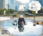 CD みゆはん / 自己スキーマ 初回限定盤 グッズ付 (けものフレンズ EDテーマ)[ビクターエンタテインメント]《取り寄せ※暫定》