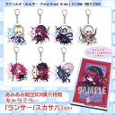 【あみあみ限定特典】アクリルキーホルダー「Fate/Grand Order」01/OAM 7個入りBOX[A3]《04月予約》