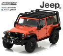 1/43 2015 Jeep Wrangler Unlimited Willy's Wheeler Edition - Sunset Orange Metall...