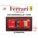 レ・グランディ・フェラーリ・コレクション 第18号 550マラネロ 1996年[デアゴスティーニ]《取り寄せ※暫定》