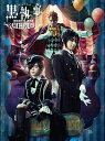 BD ミュージカル「黒執事」〜NOAH'S ARK CIRCUS〜 初回仕様限定版 (Blu-...