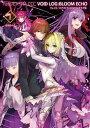 Fate/EXTRA CCC VOID LOG:BLOOM ECHO I (書籍) TYPE-MOON BOOKS 【送料無料】《発売済 在庫品》