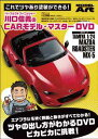 DVD ハウツーDVDシリーズ 川口信義のCARモデルマスターDVD[モデルアート]《発売済・在庫品》
