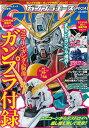 ガンプラエース Special (書籍)[KADOKAWA]《発売済・在庫品》