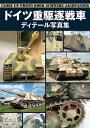 ドイツ重駆逐戦車ディテール写真集 (書籍)[新紀元社]《取り寄せ※暫定》