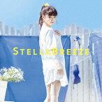 CD 春奈るな / ステラブリーズ (TVアニメ「冴えない彼女の育てかた♭」OPテーマ)[SME]《取り寄せ※暫定》