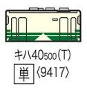 9417 JRディーゼルカー キハ40 500形(更新車・男鹿線)(T)[TOMIX]《11月予約》
