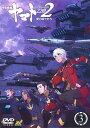 DVD 宇宙戦艦ヤマト2202 愛の戦士たち 3[バンダイビジ
