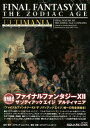 ファイナルファンタジーXII ザ ゾディアック エイジ アルティマニア (書籍)[スクウェア・エニックス]《発売済・在庫品》