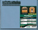 1227T JR103系関西形オレンジ 高運転台車 4両編成 動力付きトータルセット(再販)[グリーンマックス]【送料無料】《発売済・在庫品》