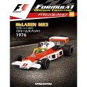 F1マシンコレクション 第16号 マクラーレンM23 ジェームス・ハント 1976年[デアゴスティー
