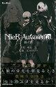 小説NieR:Automata(ニーアオートマタ)(書籍) スクウェア エニックス 《取り寄せ※暫定》