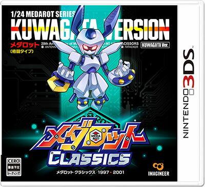 3DS メダロット クラシックス クワガタVer. 通常版[イマジニア]【送料無料】《発売済・在庫品》