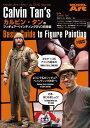 カルビン・タンのフィギュア・ペインティングDVD 日本語版[モデルアート]《発売済・在庫品》