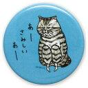 世にも不思議な猫世界 缶バッジ ニャン子さん[トーシンパック]《発売済・在庫品》