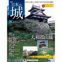 日本の城 改訂版 第39号 大和郡山城[デアゴスティーニ]《取り寄せ※暫定》