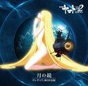 CD アニメ「宇宙戦艦ヤマト2202 愛の戦士たち」主題歌シ...