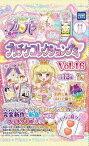 アイドルタイムプリパラ プリチケコレクショングミ Vol.16 20個入りBOX (食玩)[タカラトミーアーツ]《発売済・在庫品》