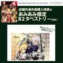 【あみあみ限定特典】【特典】BD Fate/Apocrypha Blu-ray Disc Box I