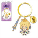 Fate/Grand Order Design produced by Sanrio メタルキーリング(アルトリア・ペンドラゴン)[トーシンパック]《発売済・在庫品》