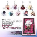 【あみあみ限定特典】アクリルキーホルダー「Fate/Grand Order」03/ 9個入りBOX[A3]《発売済・在庫品》