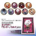 【あみあみ限定特典】缶バッジ「Fate/Grand Order」03/ 9個入りBOX[A3]《発売済・在庫品》