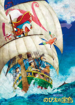 ジグソーパズル 映画ドラえもん のび太の宝島 300ラージピース (300-L543)[エンスカイ]《02月予約※暫定》