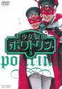 DVD 美少女仮面ポワトリン VOL.3[東映]《取り寄せ※暫定》