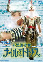 DVD 不思議少女ナイルなトトメス VOL.2[東映]《取り寄せ※暫定》