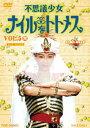 DVD 不思議少女ナイルなトトメス VOL.5[東映]《取り寄せ※暫定》