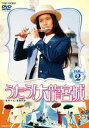 DVD うたう!大龍宮城 VOL.2[東映]《取り寄せ※暫定》
