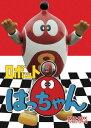 DVD ロボット8ちゃん DVD-BOX デジタルリマスター版[東映]《取り寄せ※暫定》