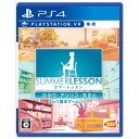 PS4 (VR専用) サマーレッスン:ひかり・アリソン・ちさと 3 in 1 基本ゲームパック[バンダイナムコ]《02月予約》