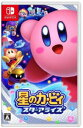 Nintendo Switch 星のカービィ スターアライズ 任天堂 【送料無料】《発売済 在庫品》