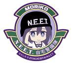 ネト充のススメ×自宅警備隊N.E.E.T.ベルクロワッペン[グルーヴガレージ]《03月予約》