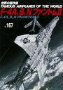 世界の傑作機 No.167 F-4A,B,NファントムII(雑誌)[文林堂]《取り寄せ※暫定》