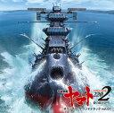CD アニメ『宇宙戦艦ヤマト2202』オリジナル・サウンドト...