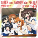 CD アニメ『ガールズ&パンツァー 最終章』ドラマCD2[ラ...