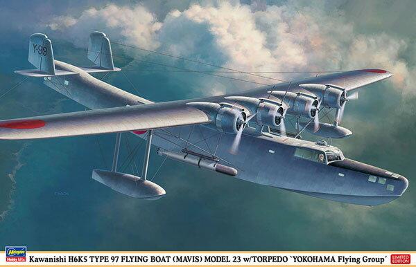 """1/72 川西 H6K5 九七式大型飛行艇 23型魚雷搭載機""""横浜航空隊"""" プラモデル[ハセガワ]《取り寄せ※暫定》"""