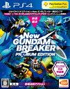 【特典】PS4 New ガンダムブレイカー プレミアムエディション バンダイナムコ 【送料無料】《発売済 在庫品》