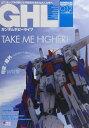 ガンダムホビーライフ 012 (書籍)[KADOKAWA]《取り寄せ※暫定》
