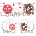 東方Project ぷちひめシリーズ マグカップ 博麗霊夢[Gift]《発売済・在庫品》